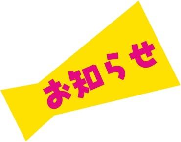【お詫び】サイト更新不定期化のお知らせ